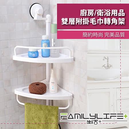 【FL生活+】廚房/衛浴用品雙層附掛毛巾轉角架-強力吸盤式(SQ-1907)