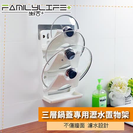 【FL生活+】三層鍋蓋專用瀝水置物架-無痕貼式(SQ-5058)可獨立放置3個鍋蓋