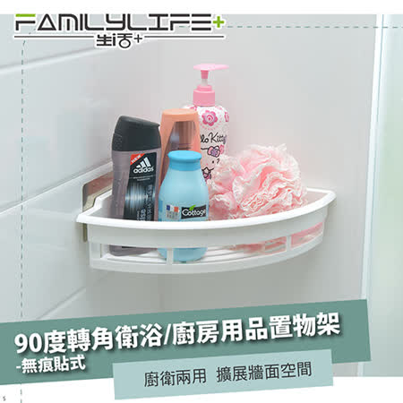 【FL生活+】90度轉角衛浴/廚房用品置物架-無痕貼式(SQ-5030)
