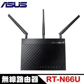 ASUS 促銷特惠~華碩 RT-N66U Wireless-N900 雙頻 Gigabit 450M無線路由器 -