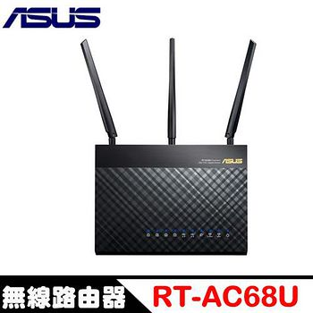 ASUS 華碩 RT-AC68U 802.11ac 雙頻無線 1900Mbps Gigabit 路由器 -
