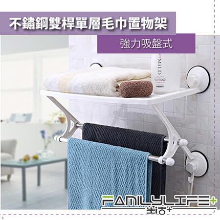 【FL生活+】不鏽鋼雙桿單層毛巾置物架-強力吸盤式(SQ-1861)