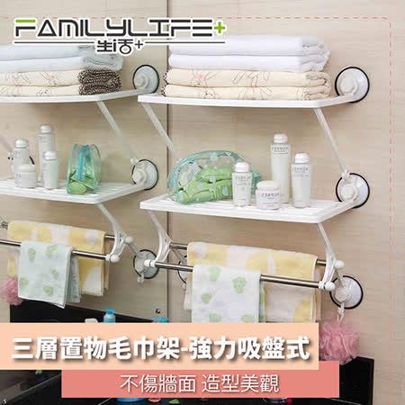 【FL生活+】三層置物毛巾架-強力吸盤式(SQ-1863)