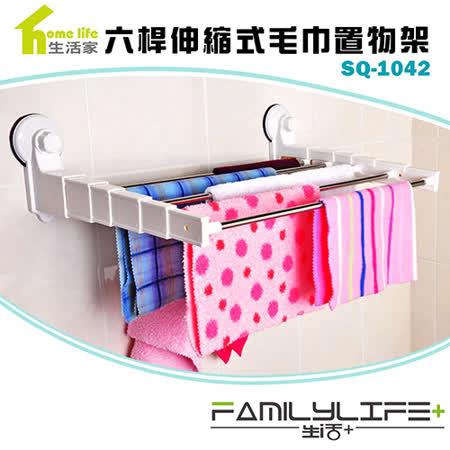 【FL生活+】六桿伸縮毛巾置物架-強力吸盤式(SQ-1042)6段開合節省空間