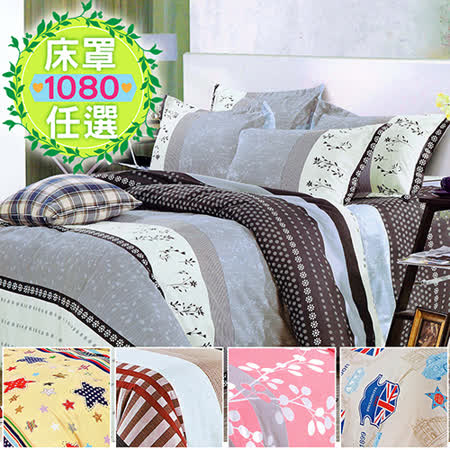 (任選1入)飾家 雙人六件式兩用被床罩組台灣製造
