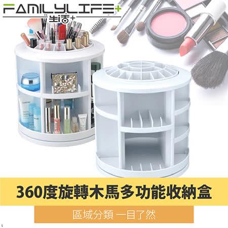 【FL生活+】360度旋轉木馬多功能收納盒(SQ-1079)化妝品盒