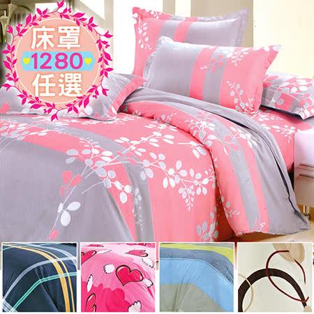 (任選1入)飾家 加大六件式兩用被床罩組台灣製造