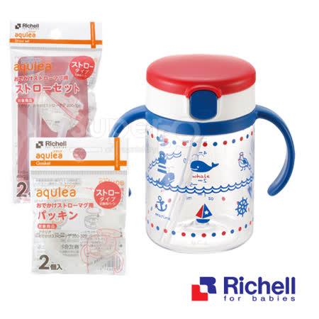 Richell利其爾藍海夢水杯200ML+替換吸管(2套入) +墊圈(2入)