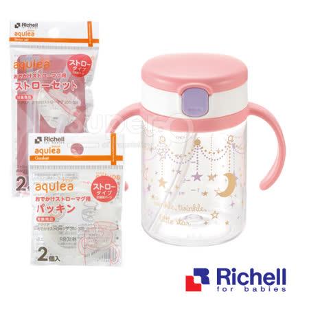 Richell利其爾星辰水杯200ML+替換吸管(2套入) +墊圈(2入)