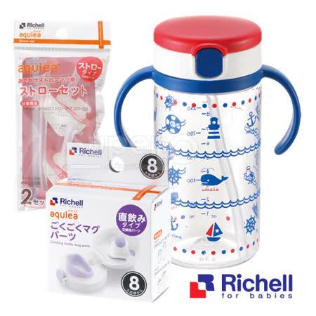 Richell利其爾藍海夢水杯320ML+替換吸管(2套入)+直飲杯上蓋組