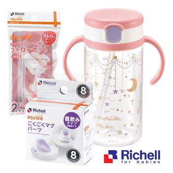 Richell利其爾星辰水杯320ML+替換吸管(2套入)+直飲杯上蓋組