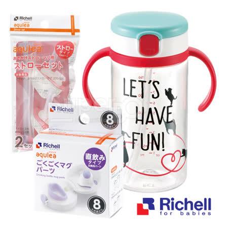 Richell利其爾貓物語杯320ML+替換吸管(2套入)+直飲杯上蓋組