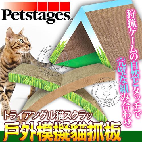 美國petstages~戶外模擬系列^(710X型711三角^)貓抓板單個
