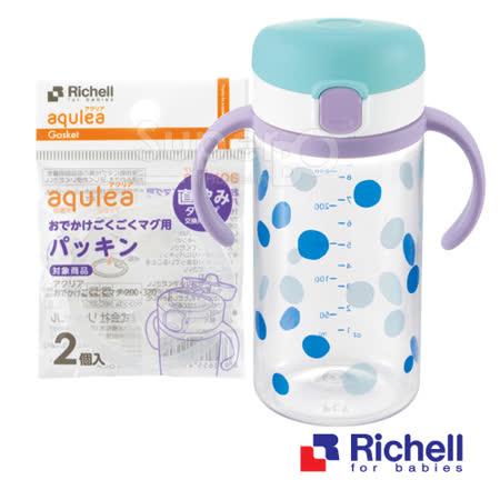 Richell利其爾普普風直飲杯320ML+墊圈(2入)