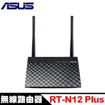 ASUS 華碩 RT-N12+ Wireless-N300 無線路由器 (RT-N12PLUS) -