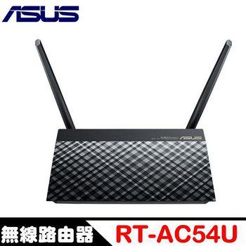 ASUS 華碩 RT-AC54U 雙頻AC1200 無線分享器 -