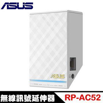 ASUS 華碩 RP-AC52 Wireless-AC750雙頻同步無線訊號延伸器/存取點(AP) -