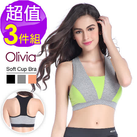 【Olivia】無鋼圈舒適撞色運動背心式內衣(3件組)