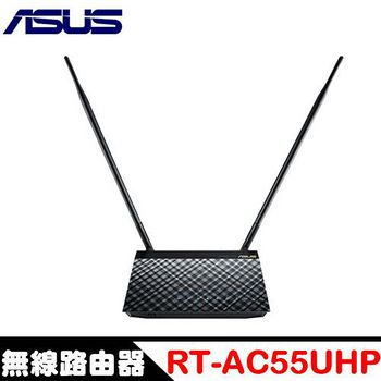 ASUS 華碩 RT-AC55U HP 雙頻 AC1200 Gigabit無線分享器 -