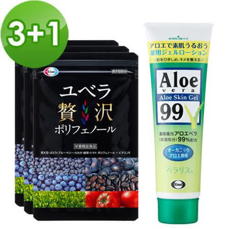 【Eisai-日本衛采】優補利富 (45粒/15日份)*3包+Aloe蘆薈露*1