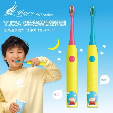 YUWA YS72 兒童智慧音波牙刷-紅