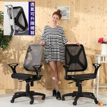 【好物推薦】gohappy線上購物BuyJM凱德全網專利升降椅背辦公椅/電腦椅/2色可選開箱遠 百 禮券