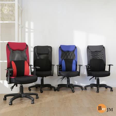 【網購】gohappy快樂購BuyJM 凱格斯高背大護腰網布辦公椅/電腦椅效果新竹 sogo