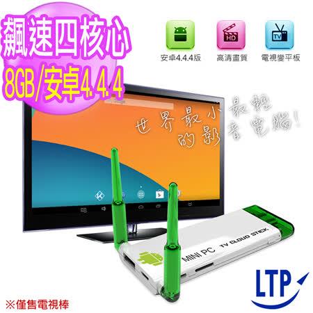 【LTP】超強雙天線4核心8G TV智慧電視棒(加贈HDMI 線)