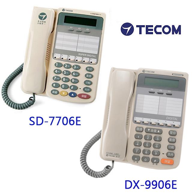 TECOM 東訊 DX~9906E ^(6鍵顯示型 話機^)~電話總機  電話 住家電話
