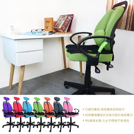 辦公椅/電腦椅【Color Play生活館】Fanny芬妮可調式頭枕雙背護腰PU坐墊機能辦公椅(七色)DB-03