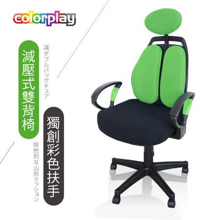 【好物推薦】gohappy辦公椅/電腦椅【Color Play生活館】艾爾莎可調式頭枕雙背電腦椅(七色)DB-02評價好嗎雙 和 百貨