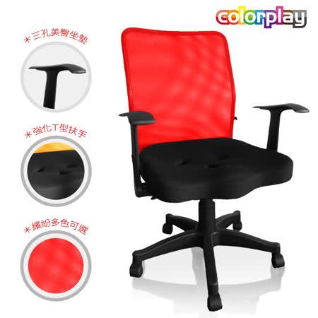 【好物分享】gohappy辦公椅/電腦椅【Color Play生活館】多彩網背3D立體坐墊電腦椅(六色)NP-02推薦嘉義 市 遠東 百貨