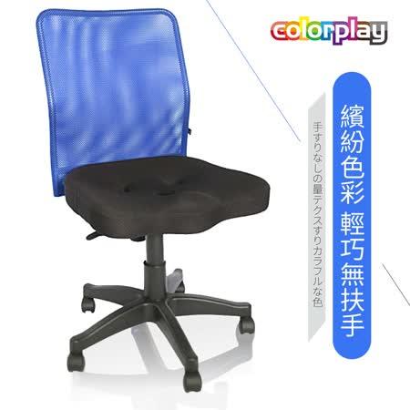 辦公椅/電腦椅【Color Play生活館】3D美臀立體坐墊電腦椅(六色)NP-04