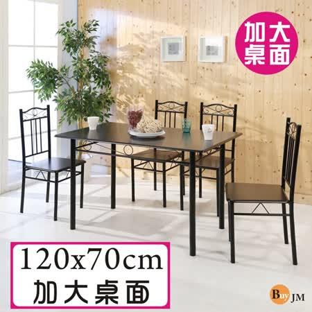 BuyJM維多莉亞餐桌椅組/一桌四椅/寬120深70