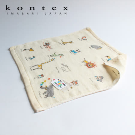 【クロワッサン科羅沙】日本今治~Kontex內無撚動物園方巾 34*36cm