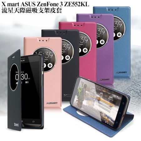 X mart ASUS ZenFone 3 ZE552KL 閃亮流星天際磁吸皮套