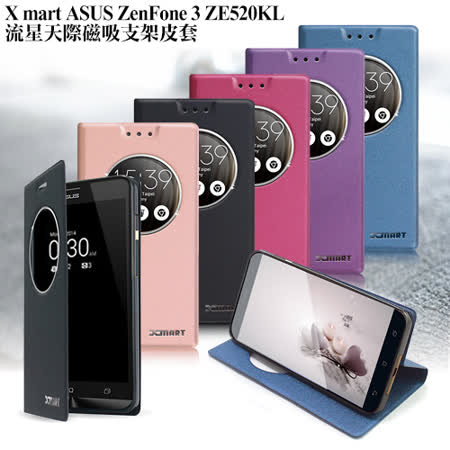 X mart ASUS ZenFone 3 ZE520KL 閃亮流星天際磁吸皮套