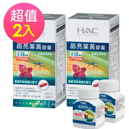【永信HAC】晶亮葉黃膠囊(120粒/瓶)兩入組 加送14粒2入(共28粒)