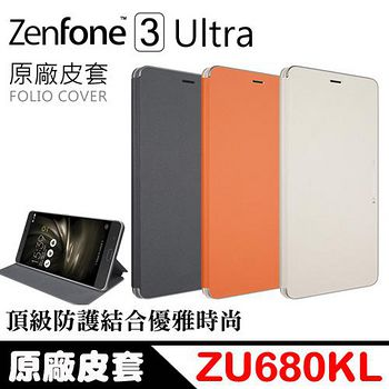 ASUS 華碩原廠ZenFone3 Ultra ZU680KL 可立式手機皮套(黑/金/橘) 【送鋼化玻璃貼】