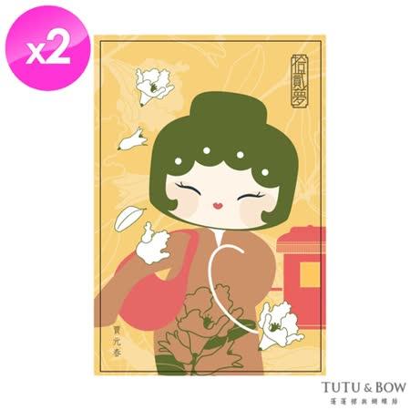 【TuTu & Bow】紅樓夢--元春省親(面膜x2+明信片x2)