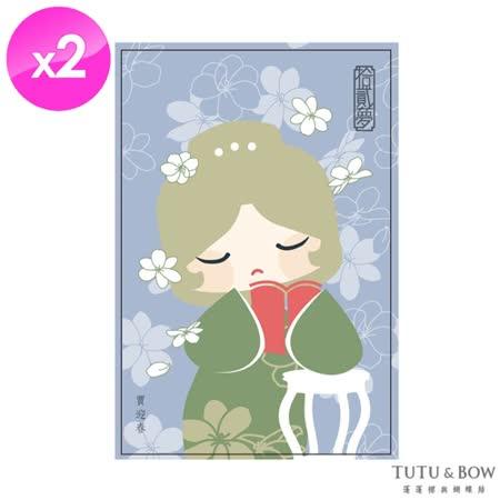【TuTu & Bow】紅樓夢--迎春訟經(面膜x2+明信片x2)
