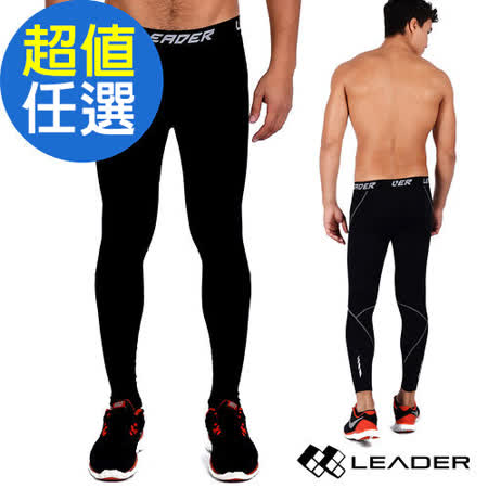 【LEADER】X-PRO梯度壓縮運動緊身褲 (兩色任選)