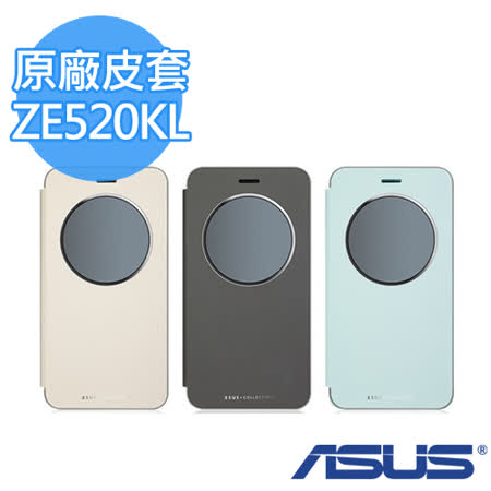 ASUS ZenFone3 ZE520KL VIEW FLIP COVER 華碩原廠皮套(黑/金/藍色)