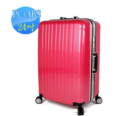 【EASY GO】天行者 24吋 PC鋁框行李箱