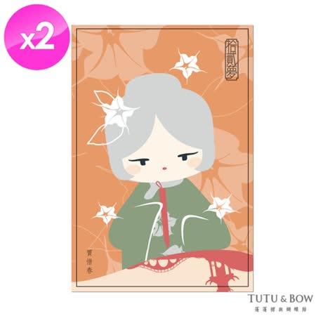 【TuTu & Bow】紅樓夢--惜春描園(面膜x2+明信片x2)