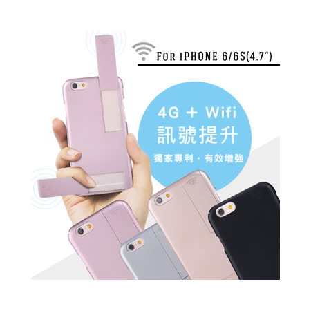 EZGO  iPhone6 / 6s i6s 4.7吋 4G+WIFI訊號增強保護殼 手機殼