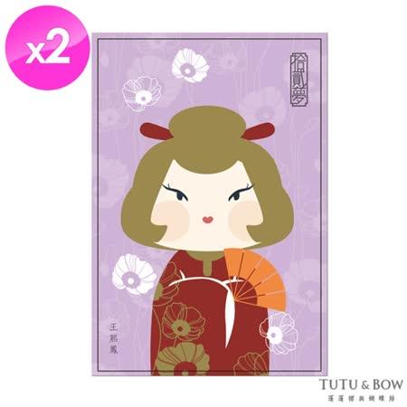 【TuTu & Bow】紅樓夢--熙鳳弄權(面膜x2+明信片x2)