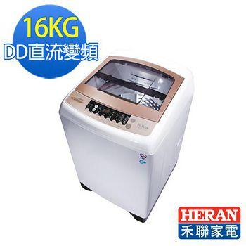HERAN禾聯 16KG全自動洗衣機 HWM-1602