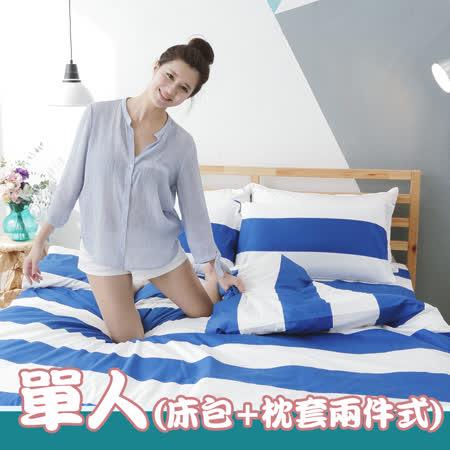 【水首軍服】單人二件式磨毛超細纖維床包+枕套組
