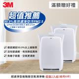 3M 淨呼吸超濾淨型空氣清淨機 進階版-適用6坪2入組